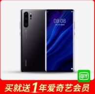 限广东,华为 P30 智能手机 8G+64G
