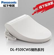 線下實體款,Panasonic松下 DL-1310CWS 智能馬桶蓋