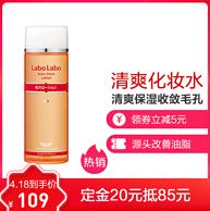 18日预售:200ml 日本 Dr.Ci:Labo 城野医生 毛孔收敛爽肤水