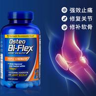 可吃4个月,2件 Osteo Bi-Flex 三倍强效 氨糖软骨素维骨力120粒