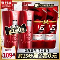 15日10点:2件 沙宣 水润去屑洗发水(500mlx2瓶+补充装200mlx2瓶)