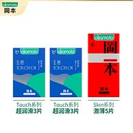 10点 限30分钟:日本: 冈本 TOUCH系列 超润滑 8片x2件