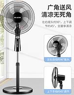 爆卖26万件4.9分:美菱 电风扇