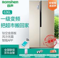 可容纳一周食材:Ronshen 容声 636L 对开门冰箱 BCD-636WD11HPA