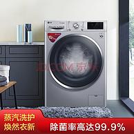 新低、除菌率99.99%,LG WD-C51QHD45 蒸汽洗 洗烘一体机 10公斤