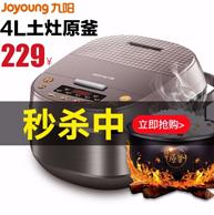 860W大火力,九阳 4L 多功能 电饭煲