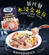 低脂高蛋白:海客旺 水浸金枪鱼罐头 100gx5袋