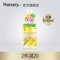 日本 Nursery 娜斯丽 柚子 高保湿爽肤水500ml