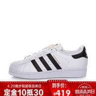 预售:Adidas三叶草 金标贝壳头C77124