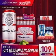 Budweiser 百威啤酒 500mlx18听