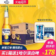 猫超发货 墨西哥进口:科罗娜啤酒 330mlx24瓶