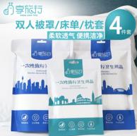 便携隔脏:享旅行 一次性旅行卫生用品 四件套