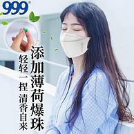 进口抗菌过滤棉:999 薄荷野菊花味爆珠口罩 10片