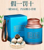 降30 化痰治咳 疏肝润肺:珑珠 新会小青柑罐装  500g 约50颗
