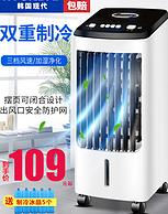 4.9分 类似款中最低价:韩国 现代 空调扇