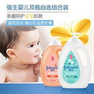强生 婴儿 牛奶沐浴露1L+香桃沐浴露1L