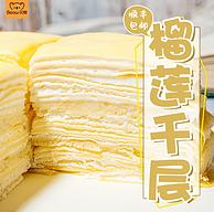 降10元!線下實體店有售:貝奧 榴蓮千層蛋糕 6寸500g