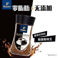 0脂提神,德国 Tchibo 奇堡 黑白速溶咖啡100g