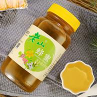 沃爾瑪有售,南京 老山 油菜/洋槐 蜂蜜 2斤