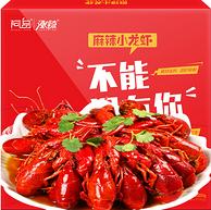 阿品 荆州麻辣小龙虾  净虾750g
