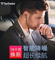 蓝牙4.2+IPX5防水+主动降噪:Taotronics 蓝牙耳机 BH042