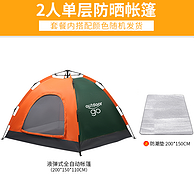 3秒速開速收 女士可操作:在外 全自動戶外帳篷 200x150x110cm