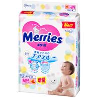 22点:3件 日本原装 花王 Merries 妙而舒 婴儿纸尿裤 M68片(6-11kg)
