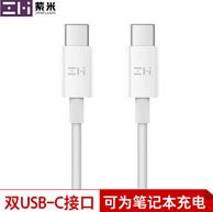 3A大电流,ZMI 紫米 C-TO-C数据线1.5m