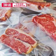 降10元 商超有售 原切非合成:澳洲 顶诺 牛排套餐 1000g