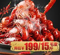 仅限今天!京东 plus A计划 小龙虾盛宴