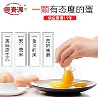 奧運會供應商:德青源 A級鮮雞蛋 30枚