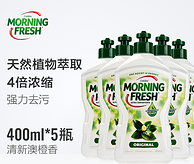 澳洲销量第一 婴儿餐具可用:Morning Fresh 400mlx5瓶 浓缩洗洁精