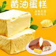 鸡蛋添加量41%:华美 黄油蛋糕 735g 20.9元包邮