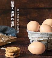 天珍牧場 谷糧蛋 無抗生素鮮雞蛋 30枚 x6件