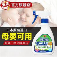 日本进口 安速 祛螨喷雾剂350ml