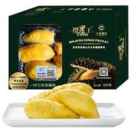 Plus会员: 榴莲王 马来西亚猫山王 D197榴莲果肉 350g + 榴莲盒子蛋糕PLUS版 220g