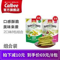 Calbe 卡乐比 泰国进口 烤鸡/盐醋风味 豌豆脆93gx8