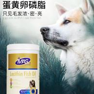 美毛护肤,MAG 狗狗 蛋黄卵磷脂450g