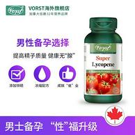 提高精子质量,加拿大 Vors 番茄红素压片糖果60片