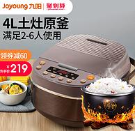 Joyoung 九阳 4L 智能土灶原釜电饭煲 F-40FY813