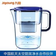 航天天空厨房供应商 除氯减垢:九阳 净水壶 1壶1芯 3.5L