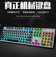 蒸汽朋克风+真机械轴+金属面板!狼蛛 蒸汽朋克RGB炫光 机械键盘