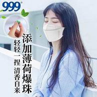 防流感病毒,999 野菊花味 爆珠口罩10只