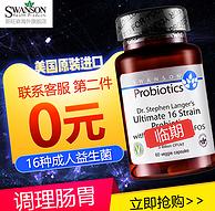 临期 活菌可做酸奶:60粒x2瓶 美国 斯旺森  16种益生菌胶囊