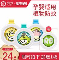 获四大国际奖项 可用8个月:润本 婴儿驱蚊手环 4个