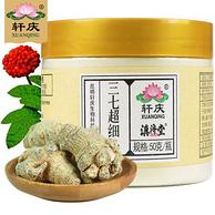 药品GMP认证,轩庆 云南文山 三七粉250g