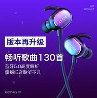 今日结束 蓝牙5.0+防水+畅听110首歌:QCY 入耳式耳机 QY19