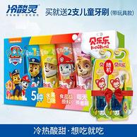 让宝宝爱上刷牙,冷酸灵 汪汪队 水果味 儿童牙膏25gx5支 券后29.9元包邮、送牙刷2支(专柜69元)