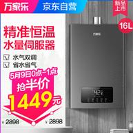 9日0点、新品:万家乐 16L 燃气热水器JSQ30-D6