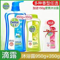 Dettol 滴露 沐浴露 950g+350g